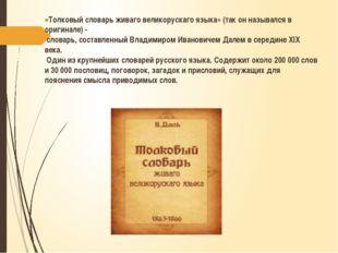 «Толковый словарь живаго великорускаго языка» (так он назывался в оригинале)