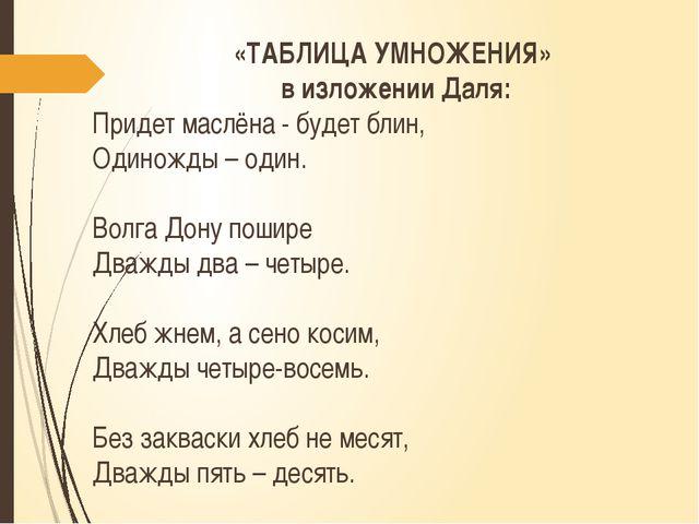 «ТАБЛИЦА УМНОЖЕНИЯ» в изложении Даля: Придет маслёна - будет блин, Одиножды –...