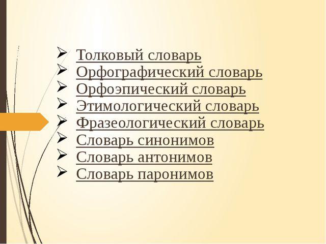 Толковый словарь Орфографический словарь Орфоэпический словарь Этимологическ...