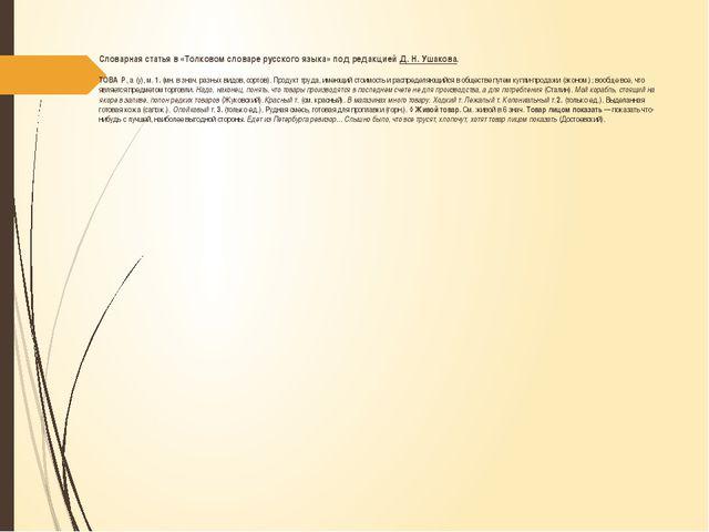 Словарная статья в «Толковом словаре русского языка» под редакциейД.Н.Ушак...
