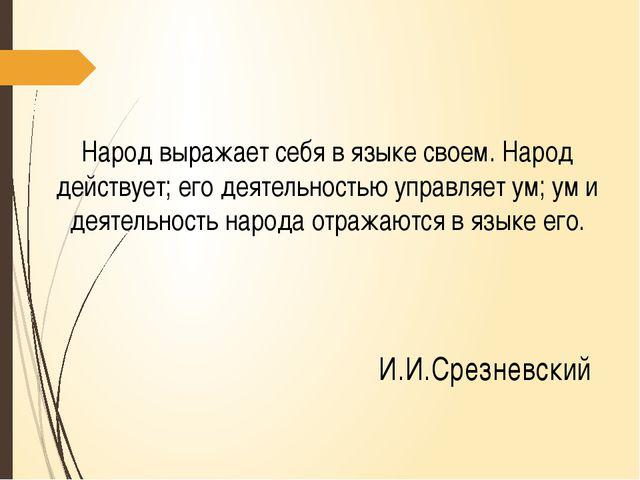 Народ выражает себя в языке своем. Народ действует; его деятельностью управля...