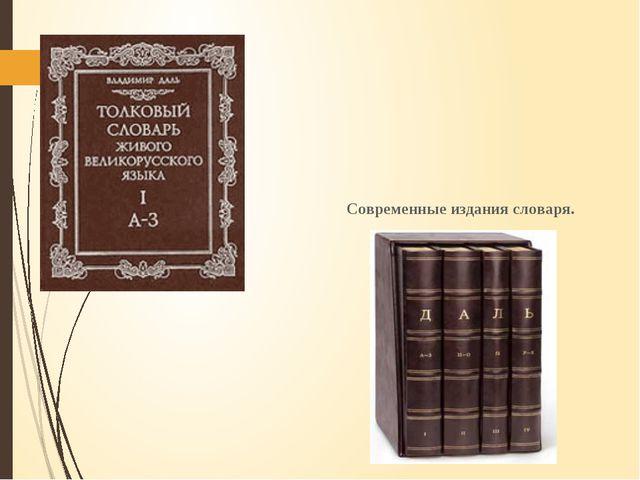 Современные издания словаря.