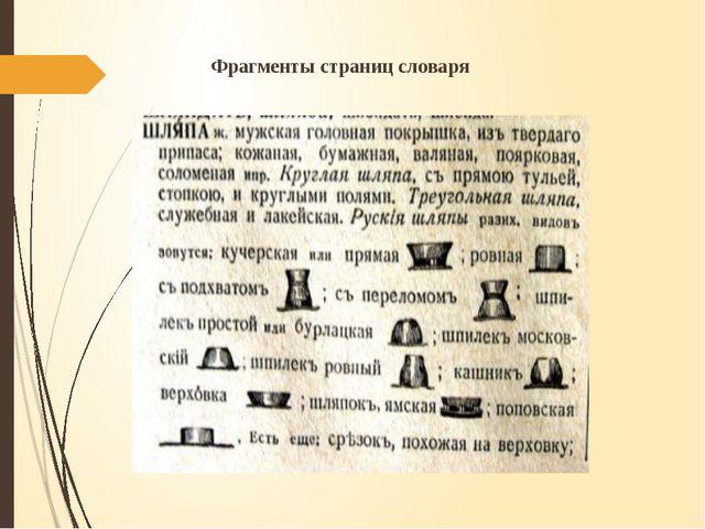 Фрагменты страниц словаря