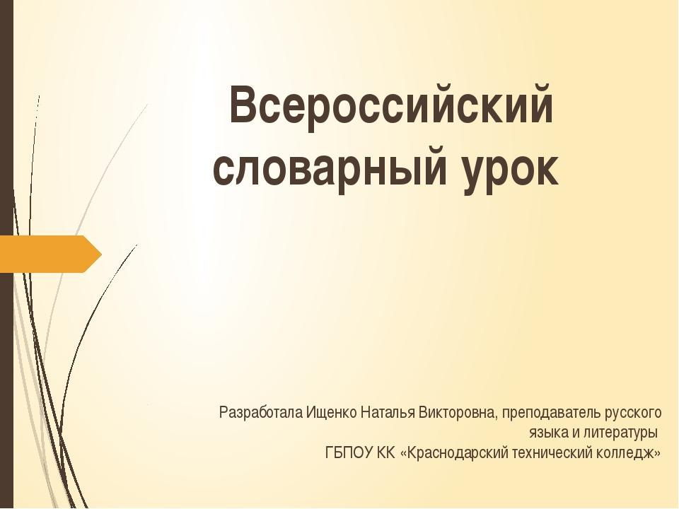 Всероссийский словарный урок Разработала Ищенко Наталья Викторовна, преподав...