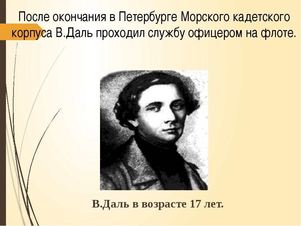 После окончания в Петербурге Морского кадетского корпуса В.Даль проходил служ...