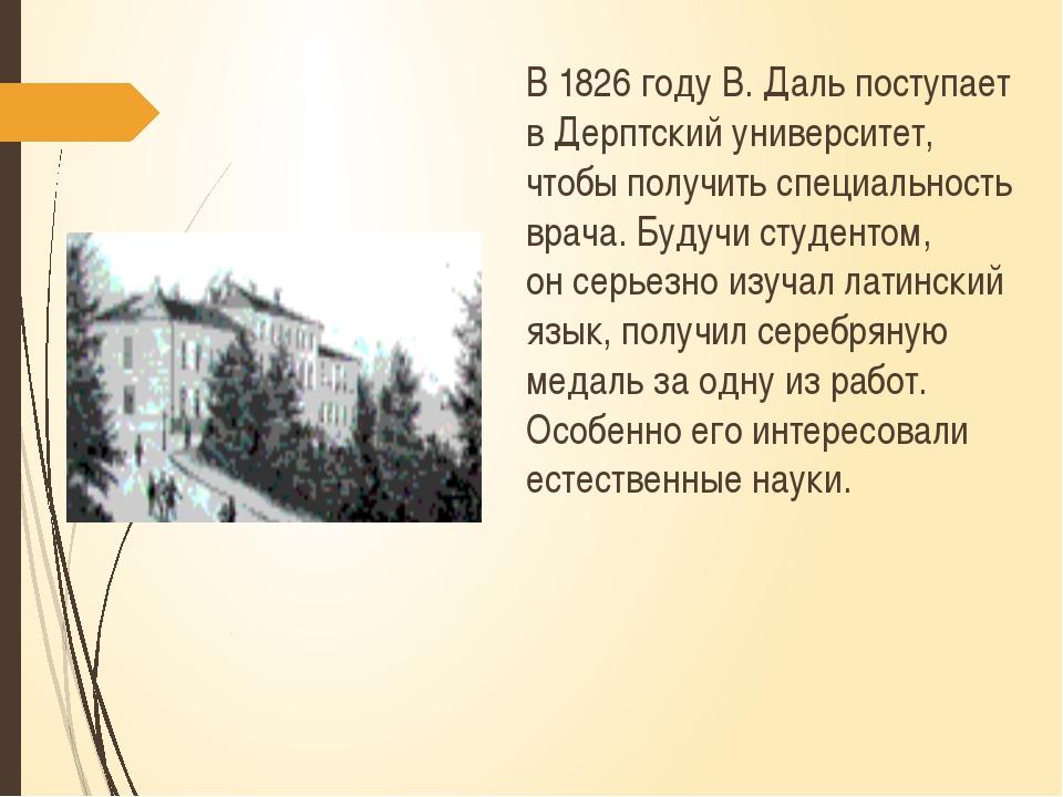 В 1826 году В. Даль поступает в Дерптский университет, чтобы получить специал...