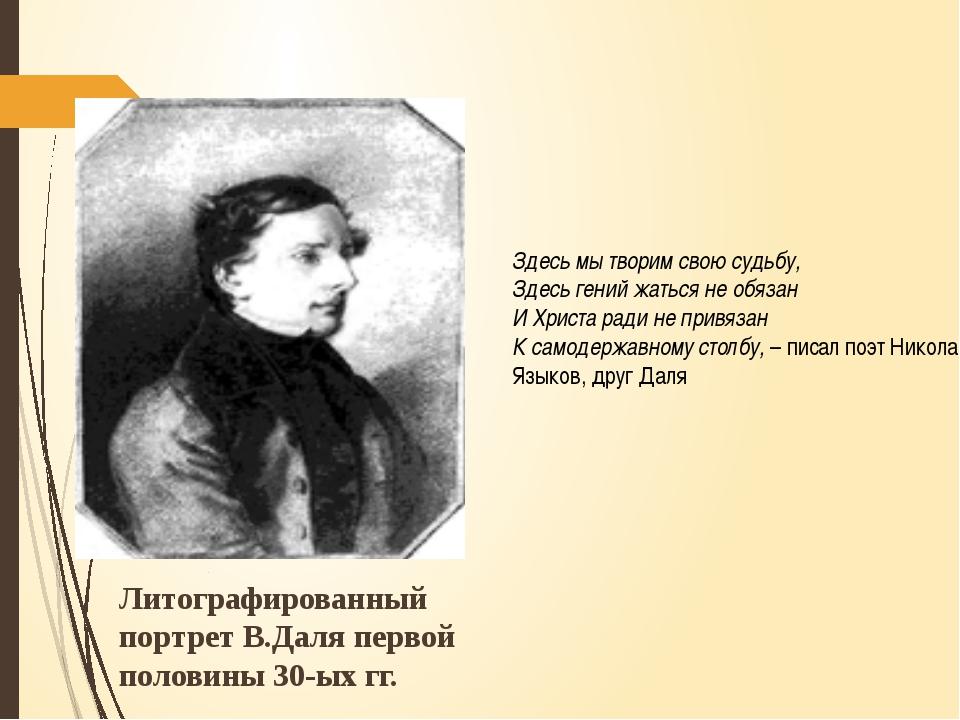 Литографированный портрет В.Даля первой половины 30-ых гг. Здесь мы творим св...