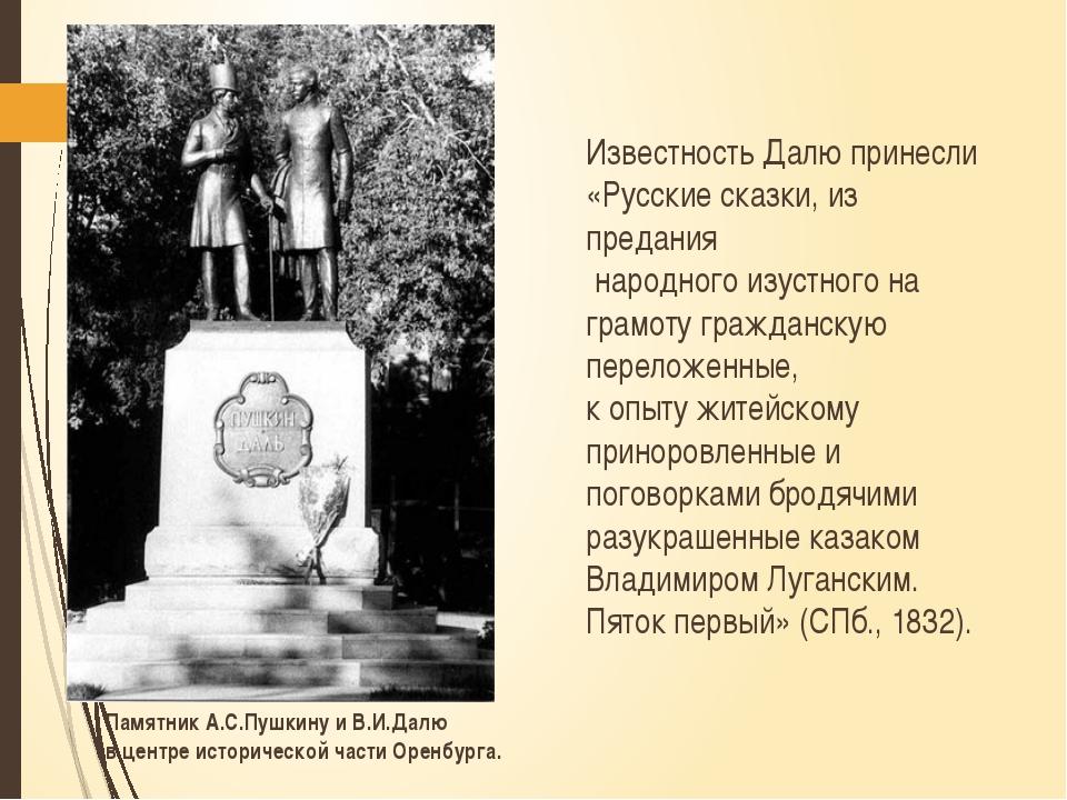Памятник А.С.Пушкину и В.И.Далю в центре исторической части Оренбурга. Извест...