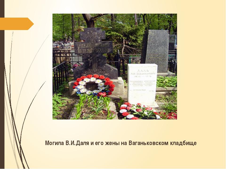 Могила В.И.Даля и его жены на Ваганьковском кладбище