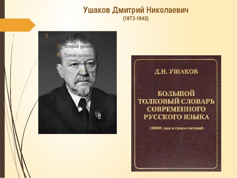 Ушаков Дмитрий Николаевич (1873-1942)