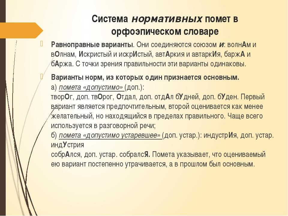 Система нормативных помет в орфоэпическом словаре Равноправные варианты. Они...