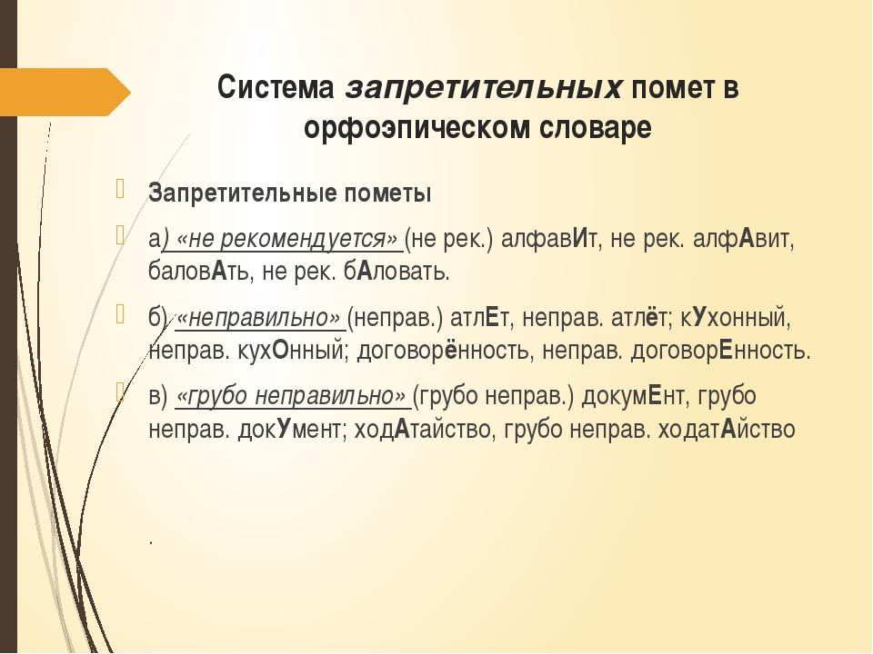 Система запретительных помет в орфоэпическом словаре Запретительные пометы а)...