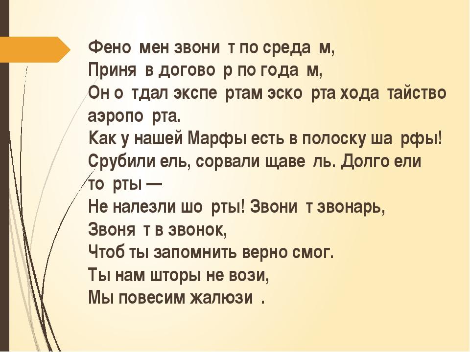 Фено́мен звони́т по среда́м, Приня́в догово́р по года́м, Он о́тдал экспе́ртам...