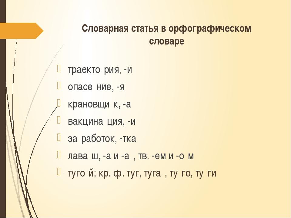 Словарная статья в орфографическом словаре траекто́рия, -и опасе́ние, -я кран...