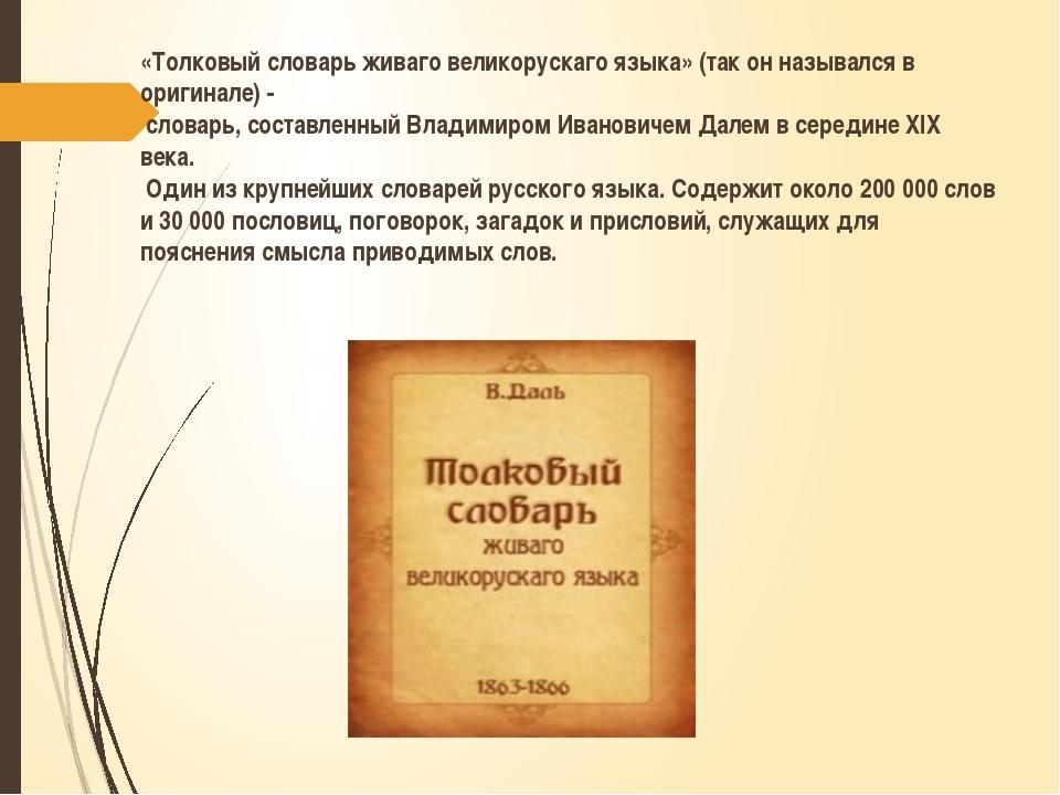 «Толковый словарь живаго великорускаго языка» (так он назывался в оригинале)...
