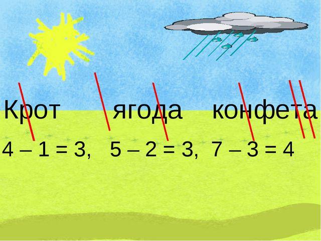 Крот ягода конфета 4 – 1 = 3, 5 – 2 = 3, 7 – 3 = 4