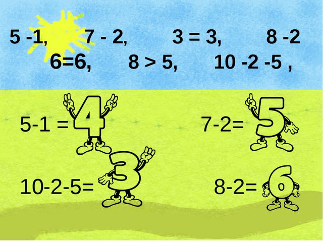 5 -1, 7 - 2, 3 = 3, 8 -2 6=6, 8 > 5, 10 -2 -5 , 5-1 = 7-2= 10-2-5= 8-2=