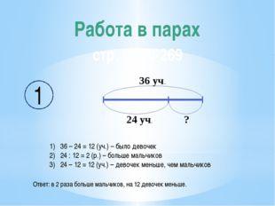 Работа в парах стр. 88 №269 1 24 уч. ? 36 уч. 1) 36 – 24 = 12 (уч.) – было де