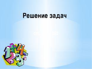 Решение задач стр. 86 №262