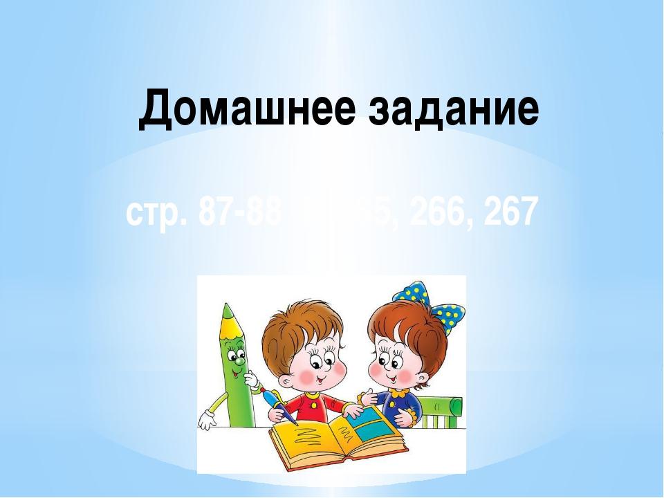 Домашнее задание стр. 87-88 №265, 266, 267