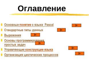 Оглавление Основные понятия о языке Pascal Стандартные типы данных Выражения