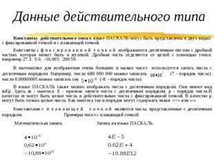Данные действительного типа Константы действительного типа в языке ПАСКАЛЬ м