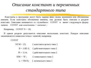 Описание констант и переменных стандартного типа Константы в программе могут