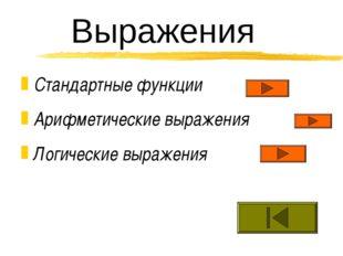 Выражения Стандартные функции Арифметические выражения Логические выражения