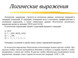 Логические выражения Логические выражения строятся из логических данных, лог