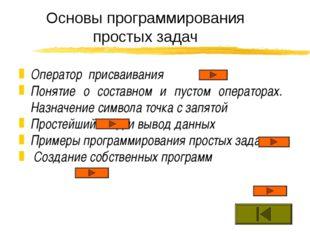 Основы программирования простых задач Оператор присваивания Понятие о составн