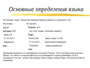 Основные определения языка Рассмотрим задачу. Вычислить периметр прямоугольни