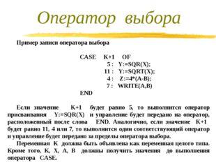 Пример записи оператора выбора CASE K+1 OF 5 : Y:=SQR(X);  11 : Y:=SQRT(X)