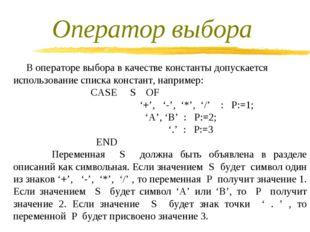 В операторе выбора в качестве константы допускается использование списка конс