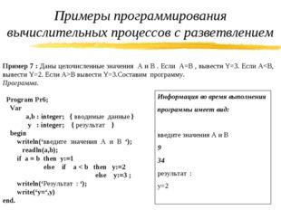 Пример 7 : Даны целочисленные значения А и В . Если А=В , вывести Y=3. Если A