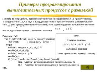 Пример 8: Определить, принадлежит ли точка с координатами X ,Y прямоугольнику