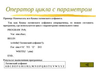 Пример: Напечатать все буквы латинского алфавита. Так как буквы латинского ал