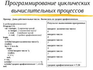Пример: Даны действительные числа. Вычислить их среднее арифметическое. { сре