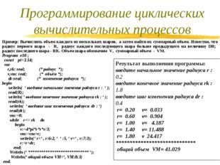 Пример: Вычислить объем каждого из нескольких шаров, а затем найти их суммарн