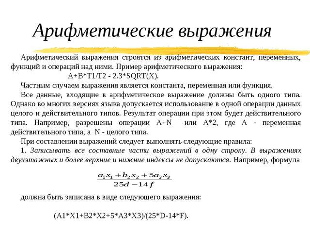 Арифметические выражения Арифметический выражения строятся из арифметических...