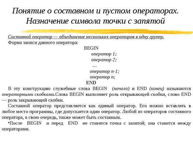 Понятие о составном и пустом операторах. Назначение символа точки с запятой С...