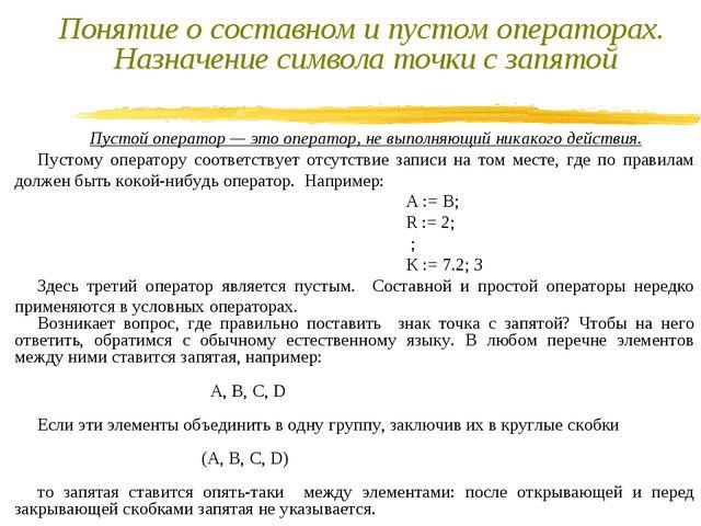 Понятие о составном и пустом операторах. Назначение символа точки с запятой П...