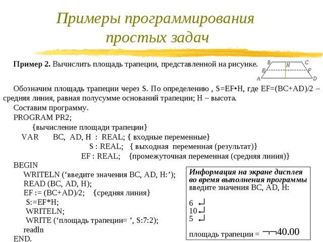 Примеры программирования простых задач Пример 2. Вычислить площадь трапеции,...