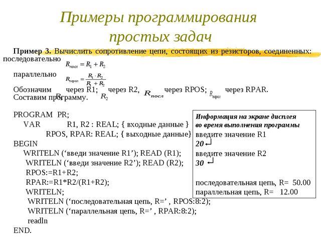 Примеры программирования простых задач Пример 3. Вычислить сопротивление цепи...