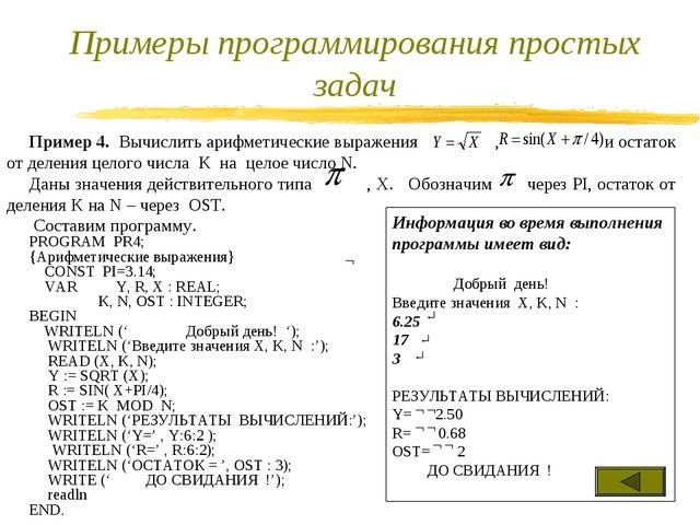 Примеры программирования простых задач Пример 4. Вычислить арифметические выр...