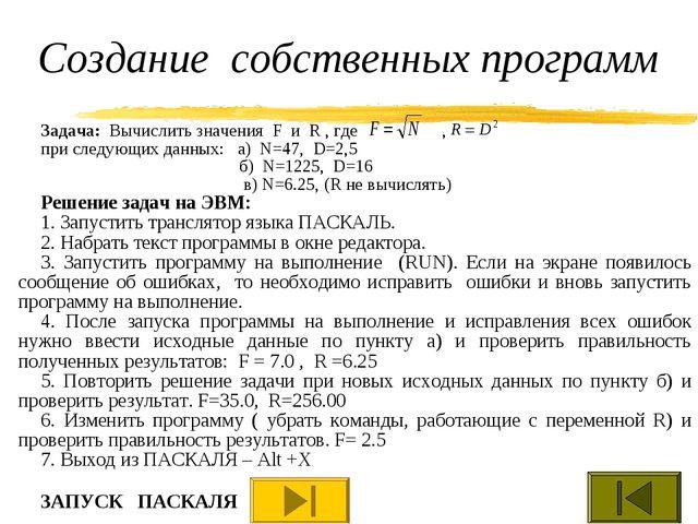 Создание собственных программ Задача: Вычислить значения F и R , где , при сл...
