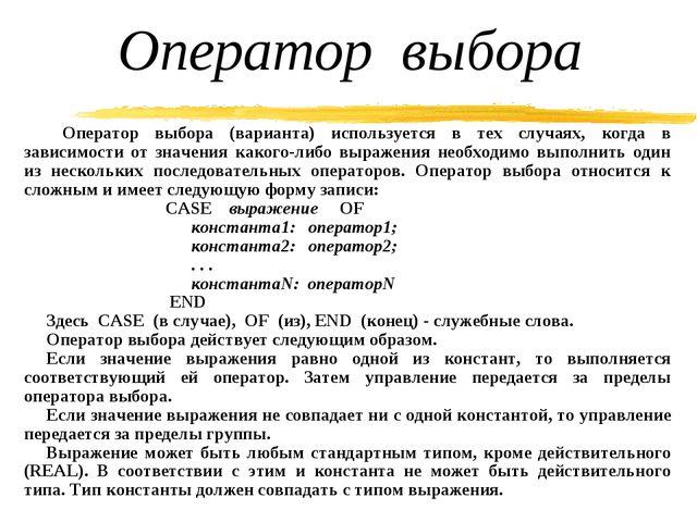 Оператор выбора Оператор выбора (варианта) используется в тех случаях, когда...