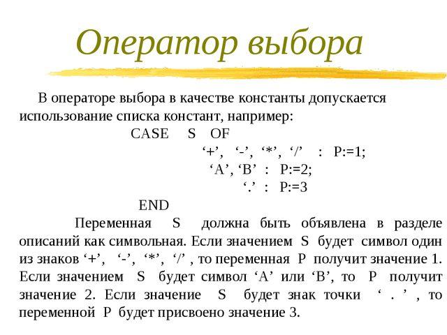 В операторе выбора в качестве константы допускается использование списка конс...