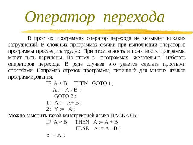 В простых программах оператор перехода не вызывает никаких затруднений. В сл...