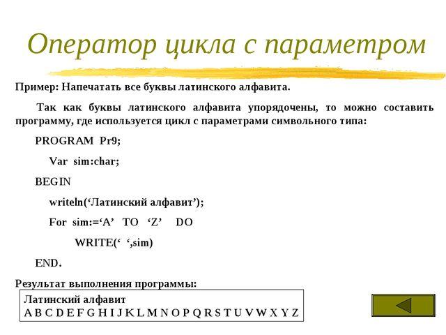 Пример: Напечатать все буквы латинского алфавита. Так как буквы латинского ал...
