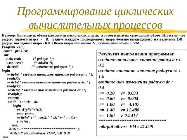 Пример: Вычислить объем каждого из нескольких шаров, а затем найти их суммарн...
